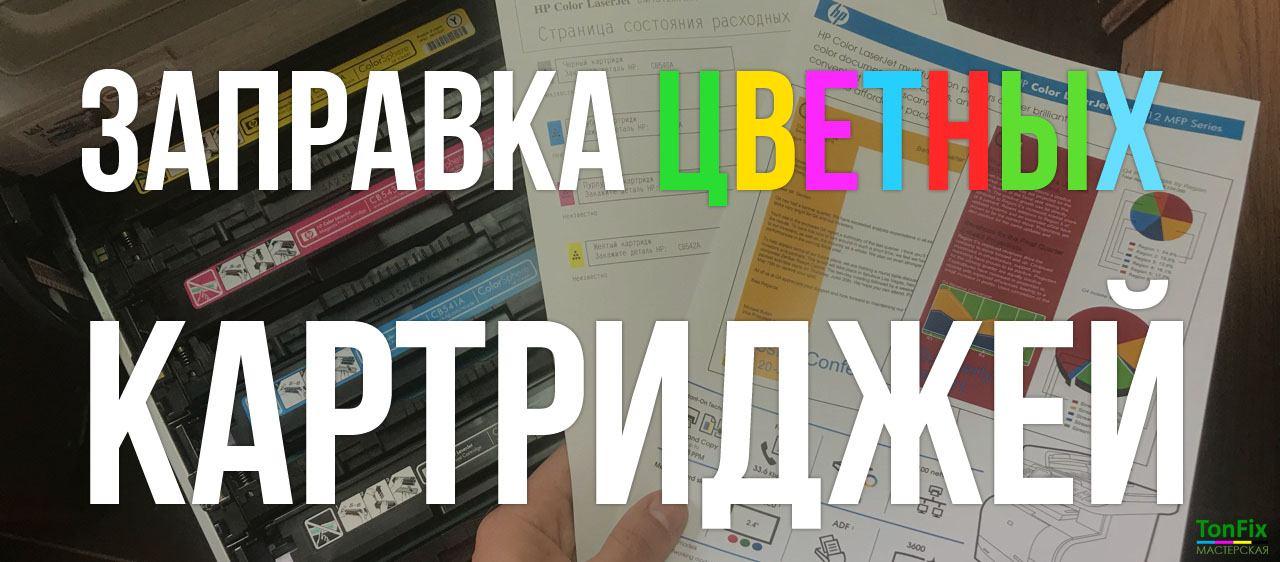 3.jpg.pagespeed.ce.v5PdTF 8tm - Лазерные картриджи Canon с доставкой по Киеву
