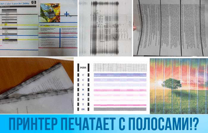 полосы на фотографии при печати фотопринтер приготовить