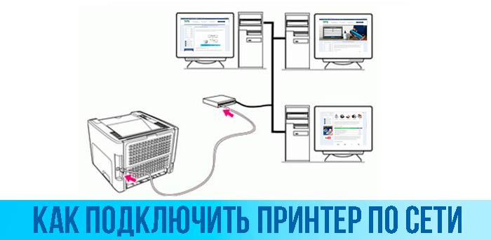 подключаем принтер к сети