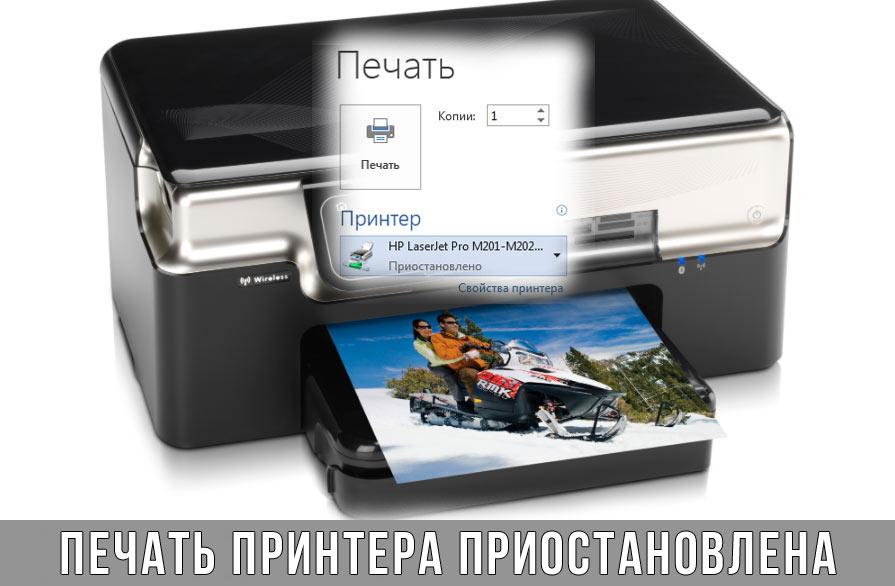Печать принтера приостановлена - что делать?