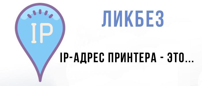 что такое IP-адрес принтера