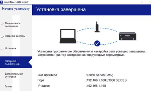 настройка принтера по сети