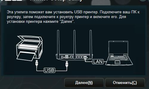 программа для настройки принтера по сети Wi-Fi