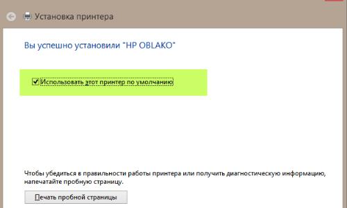 использовать принтер по умолчанию Windows 10