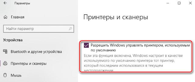 Разрешить Windows управлять моим принтером по умолчанию