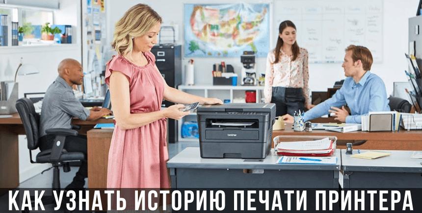 как посмотреть и удалить историю печати принтера