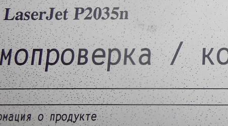 принтер фонит