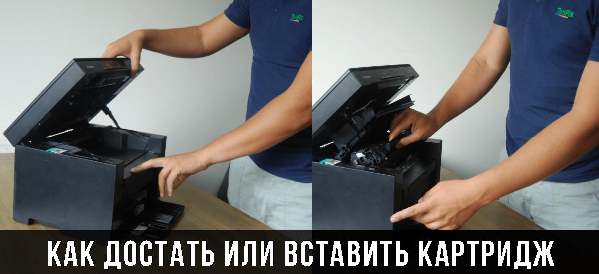 как вставить картридж в принтер