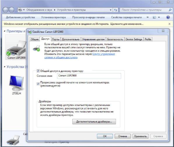 Как подключить принтер по локальной сети windows 10